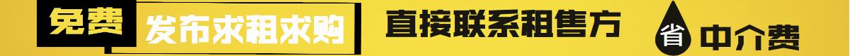 杭州写字楼求租求购
